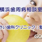 横浜歯周病相談室